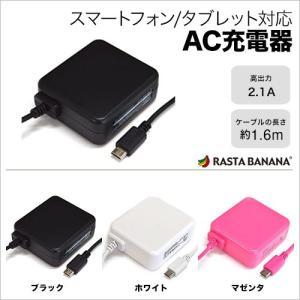 ラスタバナナ スマートフォン/タブレット 充電器 コンセント microUSB 高出力2.1A 24...