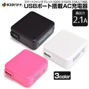 ラスタバナナ スマートフォン/タブレット 充電器 IQOS 3/IQOS 3 MULTI対応 コンセ...