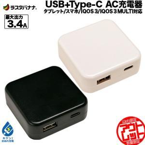 訳あり アウトレット ラスタバナナ iPhone/iPad/タブレット/スマホ 2ポート USB タ...