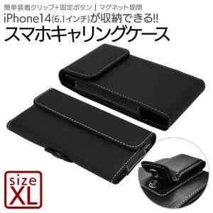 ラスタバナナ iPhone/Xperiaに対応 スマートフォン用キャリングケース ベルト 汎用フリータイプ XLサイズ ベルトに通せるクリップ+ボタンタイプ|keitai-kazariya