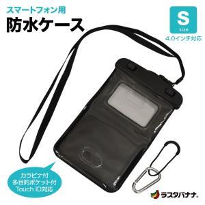 ラスタバナナ スマートフォン用 Touch ID(指紋認証)対応 防水ケース IPX8 Sサイズ 4.0インチ対応 ポケット付 カラビナ付|keitai-kazariya