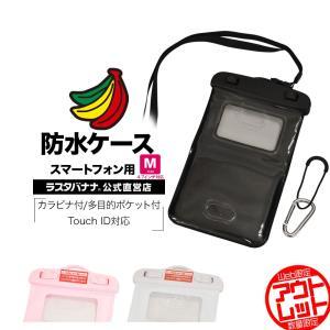 ラスタバナナ スマートフォン用 Touch ID(指紋認証)対応 防水ケース IPX8 Mサイズ 4.7インチ対応 ポケット付 カラビナ付|keitai-kazariya