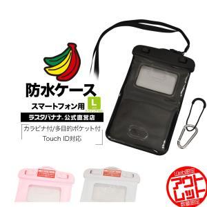 ラスタバナナ スマートフォン用 Touch ID(指紋認証)対応 防水ケース IPX8 Lサイズ 5.5インチ対応 ポケット付 カラビナ付|keitai-kazariya