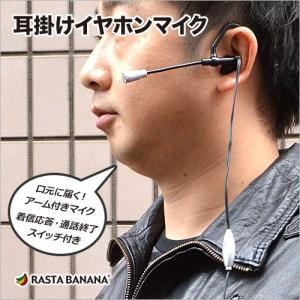 ラスタバナナ直販 iPhone/スマートフォン用 耳掛けイヤホンマイク 3.5mmステレオプラグ 着信応答スイッチ付 アイフォン スマホ|keitai-kazariya
