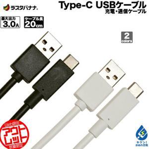 ラスタバナナ タブレット/スマホ用 USB タイプA-タイプC 充電・通信 ケーブル 3A 20cm USB Type-C 20センチ keitai-kazariya
