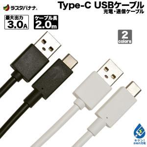ラスタバナナ タブレット/スマホ用 USB タイプA-タイプC 充電・通信 ケーブル 3A 2m USB Type-C 2メートル keitai-kazariya