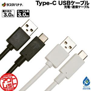 ラスタバナナ タブレット/スマホ用 USB タイプA-タイプC 充電・通信 ケーブル 3A 3m USB Type-C 3メートル keitai-kazariya