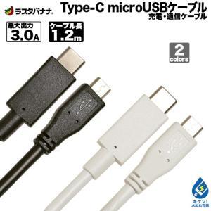 ラスタバナナ タブレット/スマホ用 タイプC-マイクロUSB 充電・通信 ケーブル 3A 1.2m Type-C microB 1.2メートル keitai-kazariya