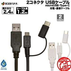 ラスタバナナ タブレット/スマホ マイクロUSB タイプC 2コネクタ 充電・通信 ケーブル 2.4A 1.2m Type-C microB 1.2メートル keitai-kazariya