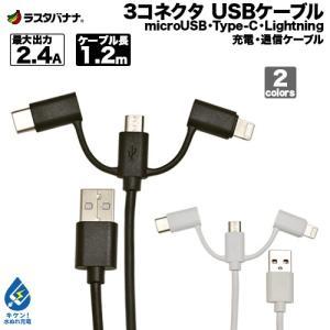 ラスタバナナ タブレット/スマホ/iPhone マイクロUSB タイプC MFi認証 ライトニング 3コネクタ 充電・通信 ケーブル 2.4A 1.2m Type-C microB Lightning keitai-kazariya