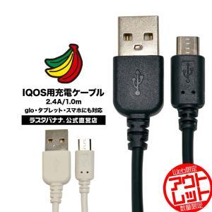 ラスタバナナ IQOS/glo マイクロUSB 充電ケーブル 1m 最大2.4A microUSB|keitai-kazariya