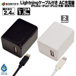 ラスタバナナ MFi認証 iPhone/iPad/iPod ライトニング USB ケーブル付き キューブ型 AC充電器 2.4A Lightning コンセント充電器 keitai-kazariya
