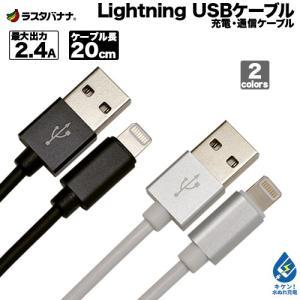ラスタバナナ MFi認証 iPhone/iPad/iPod用 USB タイプA-ライトニング 充電・通信 ケーブル アルミプラグ 2.4A 20cm USB Lightning 20センチ keitai-kazariya