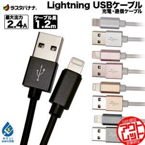 ラスタバナナ MFi認証 iPhone/iPad/iPod用 USB タイプA-ライトニング 充電・通信 ケーブル アルミプラグ 2.4A 1.2m USB Lightning 1.2メートル keitai-kazariya