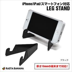 ラスタバナナ直販 iPhone/iPad/タブレット/スマートフォン対応 視聴スタンド レッグスタンド