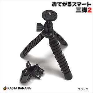 ラスタバナナ直販 おてがるスマート三脚2 携帯電話・スマートフォン・デジタルカメラなどに対応!小型タイプの三脚 ラスタバナナ keitai-kazariya