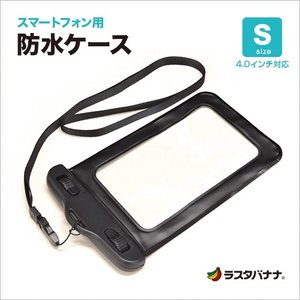 ラスタバナナ スマートフォン用 防水ケース Sサイズ 4インチ対応 ネックストラップ付|keitai-kazariya