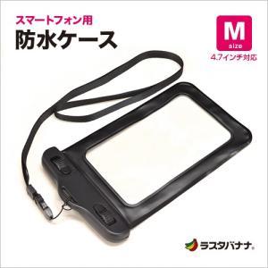 ラスタバナナ スマートフォン用 防水ケース Mサイズ 4.7インチ対応 ネックストラップ付|keitai-kazariya