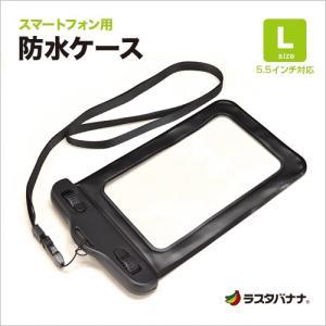 ラスタバナナ スマートフォン用 防水ケース Lサイズ 5.5インチ対応 ネックストラップ付|keitai-kazariya