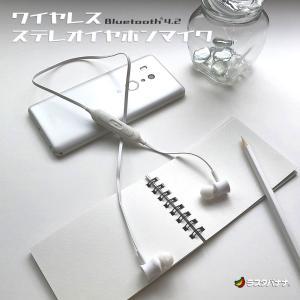 ラスタバナナ ワイヤレス イヤホンマイク スマートフォン対応 ブルートゥース ステレオ イヤホン スイッチ付き Bluetooth|keitai-kazariya