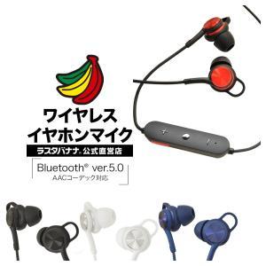 ラスタバナナ iPhone スマホ Bluetooth 5.0 ワイヤレス ステレオ イヤホン マイク AACコーデック対応 ブルートゥース スイッチ付き 通話可能 ハンズフリー|keitai-kazariya