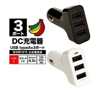 ラスタバナナ 車の充電器 USBポート付 DC充電器 4.8A 5V タイプA 3ポート DC USB Type-A×3 12V 24V対応|keitai-kazariya