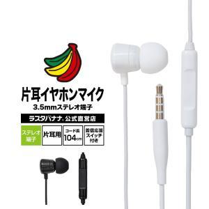 ラスタバナナ スマホ タブレット 3.5mmステレオ端子 片耳タイプ モノラルイヤホンマイク 着信応答スイッチ付き ハンズフリー通話|keitai-kazariya