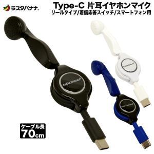 ラスタバナナ スマホ用 Type-C 巻き取りリールタイプ 片耳イヤホン スイッチ付き タイプC|keitai-kazariya