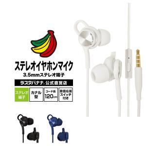 ラスタバナナ iPhone スマホ タブレット 3.5mmステレオ端子 ステレオイヤホンマイク カナル型 着信応答スイッチ付き|keitai-kazariya