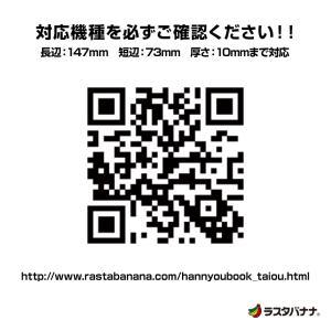 ラスタバナナ スマホケース カバー 各種スマートフォン対応 汎用 手帳型 耐衝撃吸収 薄型 Lサイズ keitai-kazariya 05