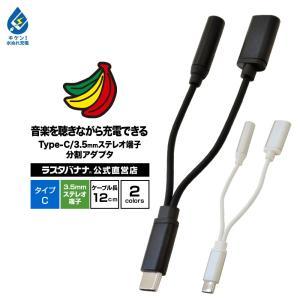 ラスタバナナ スマホ タブレット 音声充電分割アダプタ 音楽を聴きながら充電できる 通話対応 タイプC 3.5mmステレオ端子 イヤホンジャック Type-C|keitai-kazariya