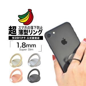ラスタバナナ iPhone/スマートフォン対応 スマホリング フィンガーホールド 超薄型1.8mm スーパースリム スタンド 落下防止 アイフォン|keitai-kazariya