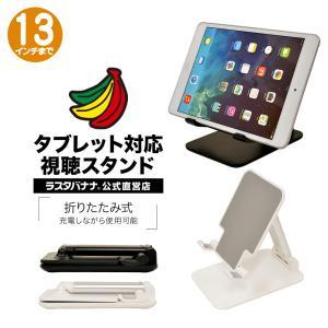 ラスタバナナ iPad 大型タブレット対応 iPhone スマートフォン 折りたたみ式 視聴スタンド 卓上スタンド ホルダー 持ち運びに便利 コンパクト|keitai-kazariya