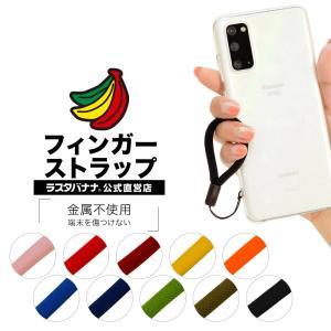 ラスタバナナ スマートフォン 携帯電話 スマホ ガラケー フィンガーストラップ 金属不使用 端末を傷つけない シンプル 柔らかい 丸ひもタイプ|keitai-kazariya