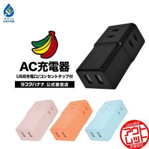 訳あり アウトレット ラスタバナナ スマホ/タブレット用 USBポート AC充電器 IQOS 3/I...