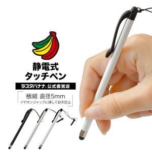ラスタバナナ スマホ タブレット 静電式タッチペン slender 極細 ペン先シリコン スリム イヤホンジャックに挿して紛失防止|keitai-kazariya