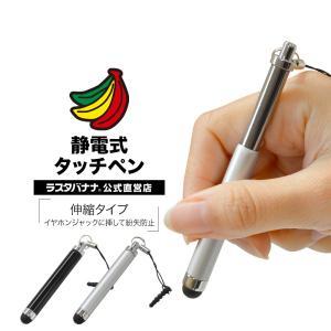ラスタバナナ スマホ タブレット 静電式タッチペン 伸縮タイプ ミニ ペン先シリコン イヤホンジャックに挿して紛失防止|keitai-kazariya