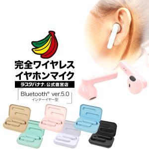 ラスタバナナ iPhone スマホ Bluetooth 5.0 完全ワイヤレス ステレオ イヤホン マイク インナーイヤー型 ブルートゥース タッチセンサー 通話可能 ハンズフリー|keitai-kazariya