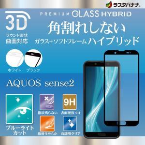 梱包内容:保護ガラス×1、ホコリ取りシール×1、液晶クリーナー×1、貼り方ガイド×1  ※端末に保護...