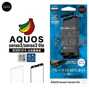 ラスタバナナ AQUOS sense3 lite SH-02M SHV45 SH-RM12 フィルム 全面保護 強化ガラス ブルーライトカット 3D曲面 角割なし アクオス センス ライト 液晶|keitai-kazariya