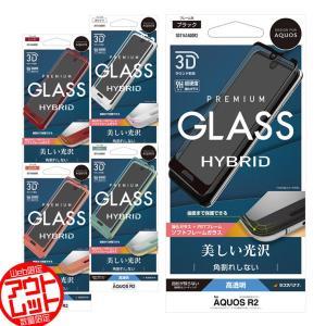 梱包内容:保護ガラス×1、液晶クリーナー、ホコリ取りシール、貼り方ガイド  ※端末に保護シート等が貼...