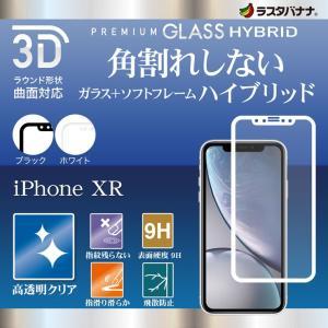 梱包内容:保護ガラス×1、ホコリ取りシール×1、液晶クリーナー、貼り方ガイド SG1370IP861...