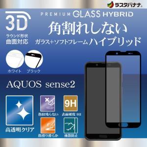 ラスタバナナ AQUOS sense2 SH-01L/SHV43/SH-M08/かんたん フィルム 曲面保護 強化ガラス 高光沢 3Dソフトフレーム ブラック/ホワイト アクオスセンス2 液晶保護|keitai-kazariya