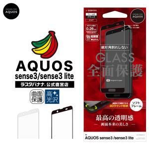 ラスタバナナ AQUOS sense3 lite SH-02M SHV45 SH-RM12 フィルム 全面保護 強化ガラス 高光沢 3D曲面 角割れしない アクオス センス3 ライト 液晶保護|keitai-kazariya