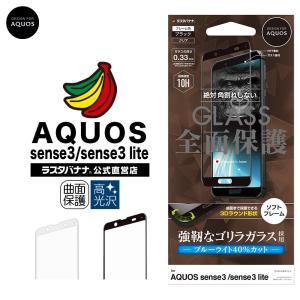ラスタバナナ AQUOS sense3 lite SH-02M SHV45 フィルム 全面保護 強化ガラス ブルーライトカット 3D曲面 角割なし ゴリラ アクオス センス3 ライト 液晶|keitai-kazariya