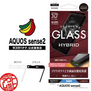 ラスタバナナ AQUOS sense2 SH-01L/SHV43/SH-M08/かんたん フィルム 曲面保護 強化ガラス 高光沢 ゴリラガラス採用 3Dソフトフレーム アクオス|keitai-kazariya