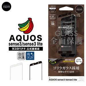ラスタバナナ AQUOS sense3 lite SH-02M SHV45 SH-RM12 フィルム 全面保護 強化ガラス 高光沢 3D曲面 角割なし ゴリラ アクオス センス3 ライト 液晶|keitai-kazariya