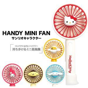 ミニ扇風機 サンリオ ハローキティ マイメロディ ポムポムプリン シナモロール ぐでたま ハンディファン 小型 コンパクト keitai-kazariya
