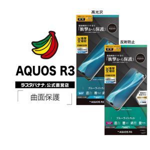 ラスタバナナ AQUOS R3 SH-04L SHV44 フィルム 曲面保護 耐衝撃吸収 薄型TPU ブルーライトカット 高光沢/反射防止 アクオスR3 液晶保護フィルム|keitai-kazariya