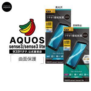 ラスタバナナ AQUOS sense3 lite SH-02M SHV45 SH-RM12 フィルム 全面保護 曲面 耐衝撃吸収 ブルーライトカット 高光沢 反射防止 アクオス センス ライト 液晶 keitai-kazariya